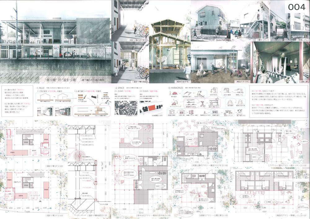 建築 コンペ 学生